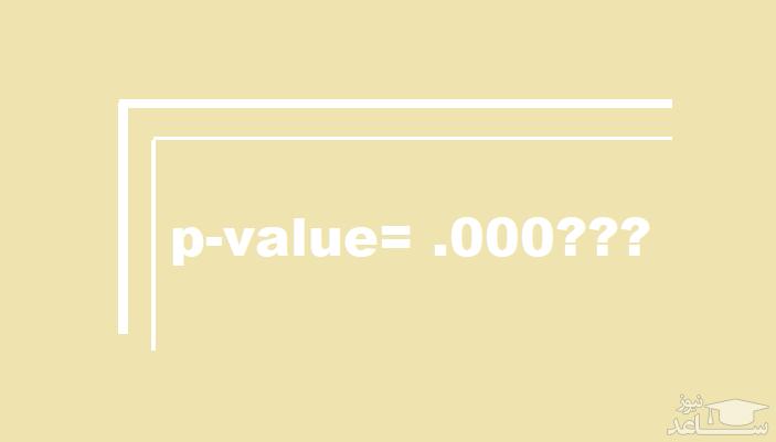 چگونه P-Values مقاله را گزارش کنیم؟