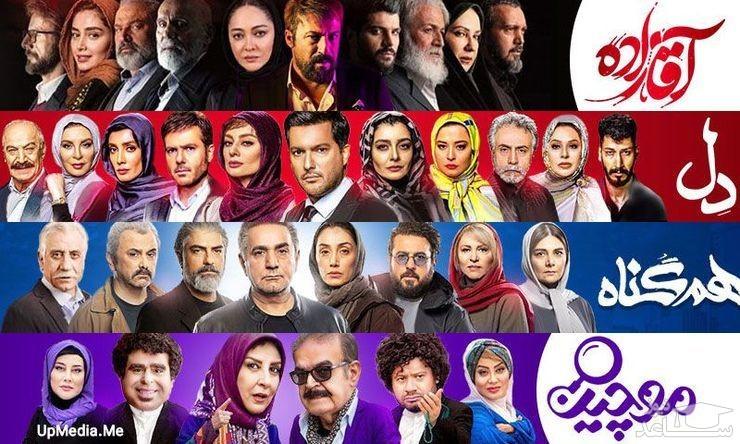 دانلود قانونی فیلم و سریال های ایرانی از رسانه آپ مدیا