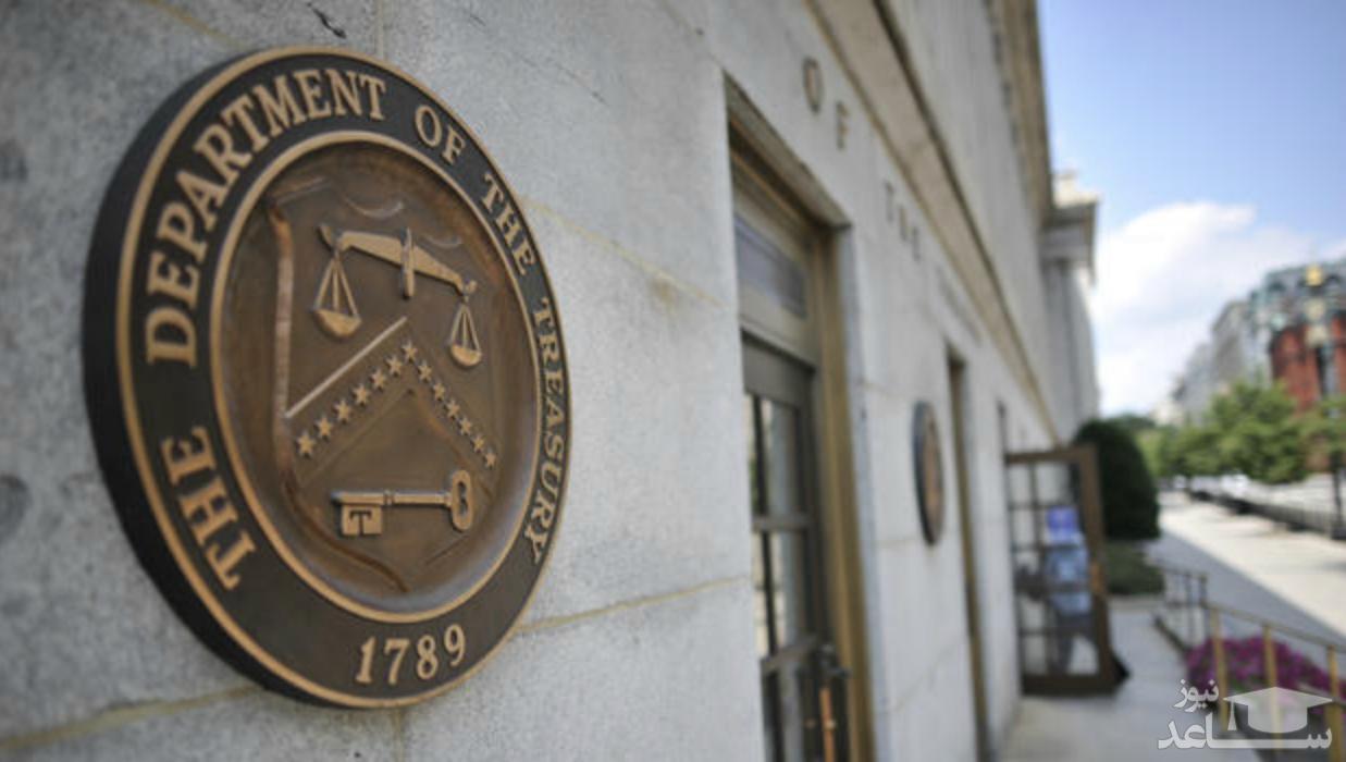 آمریکا تحریمهای جدیدی علیه چند فرد و نهاد مرتبط با ایران وضع کرد