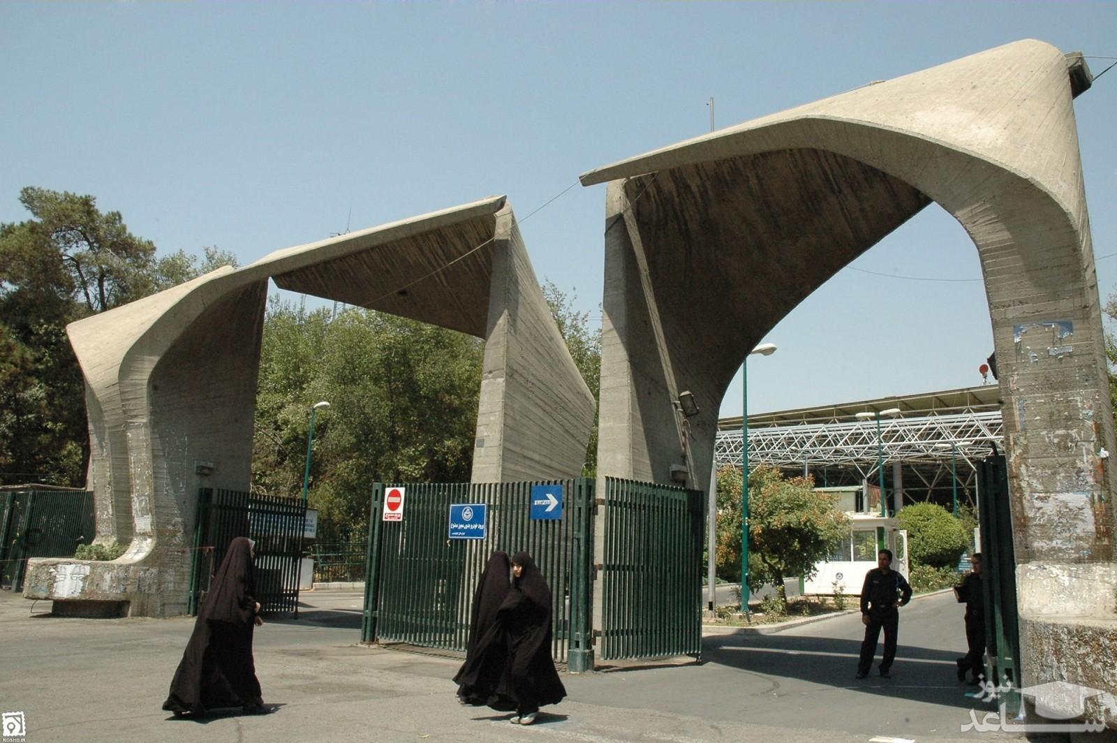 آغاز ثبتنام دوره دکتری بدون آزمون دانشگاه تهران