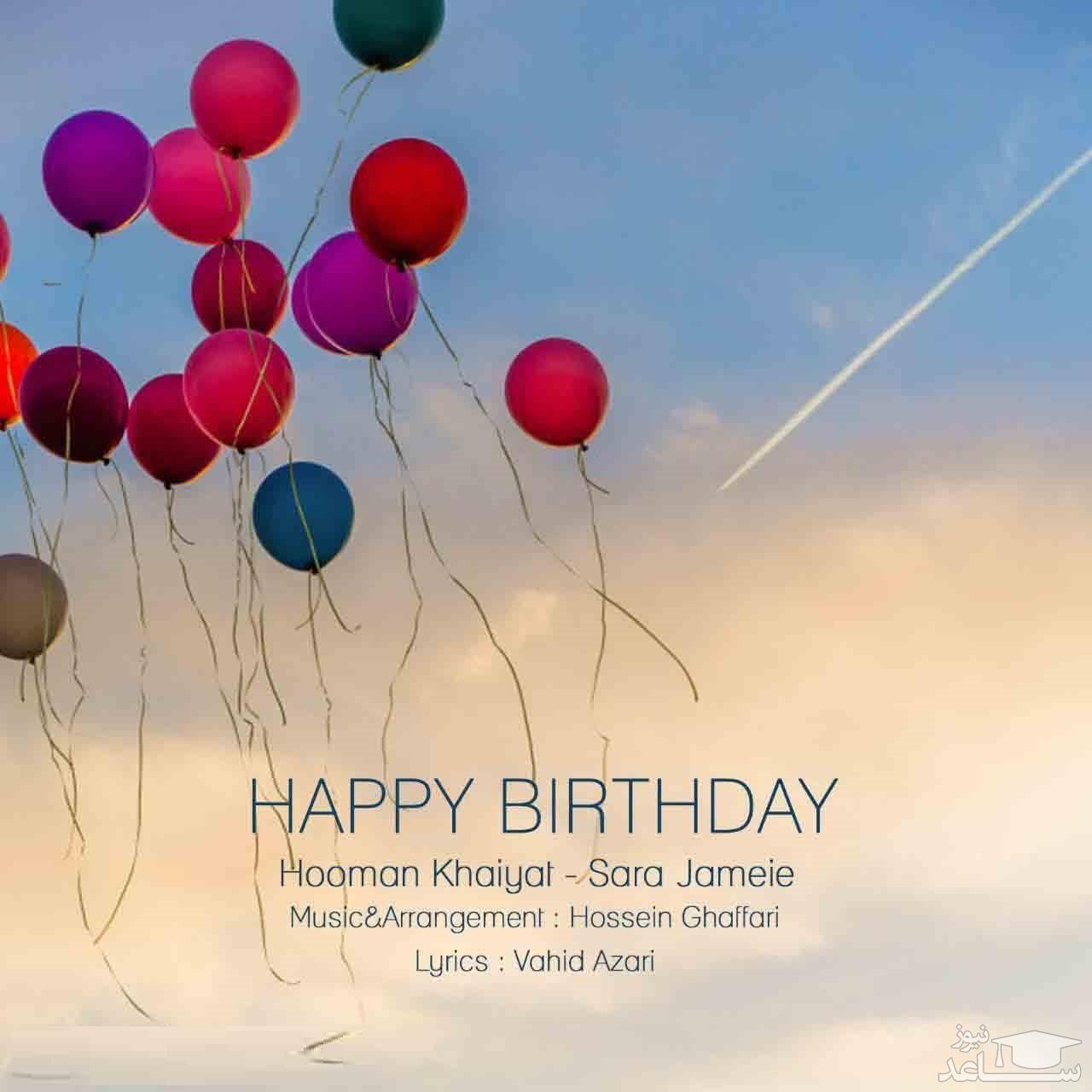 دانلود آهنگ تولدت مبارک از هومن خیاط