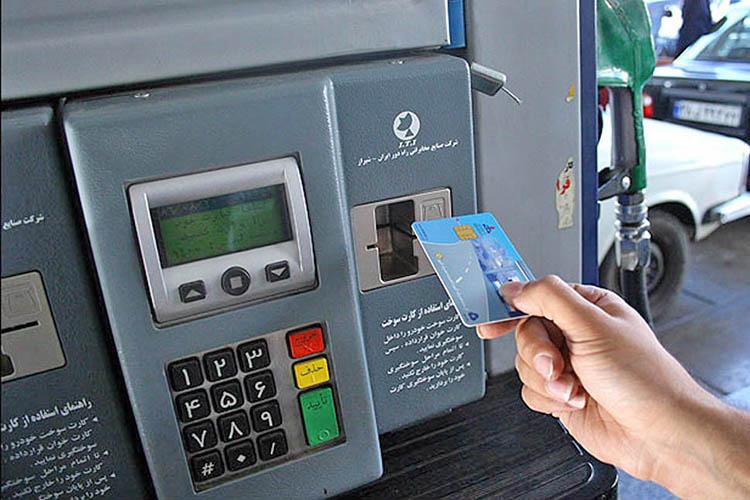 صدور کارت سوخت چقدر زمان میبرد؟