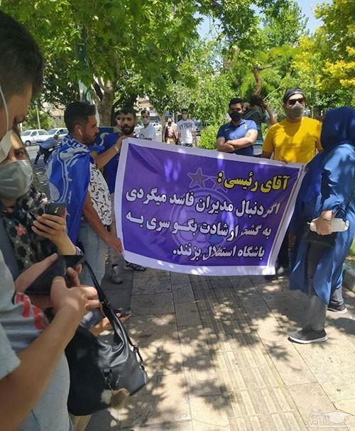 تجمع اعتراضی هواداران استقلال