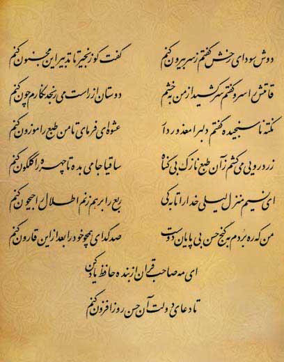 فال حافظ / دوش سودای رخش گفتم ز سر بیرون کنم -  غزل شماره 349
