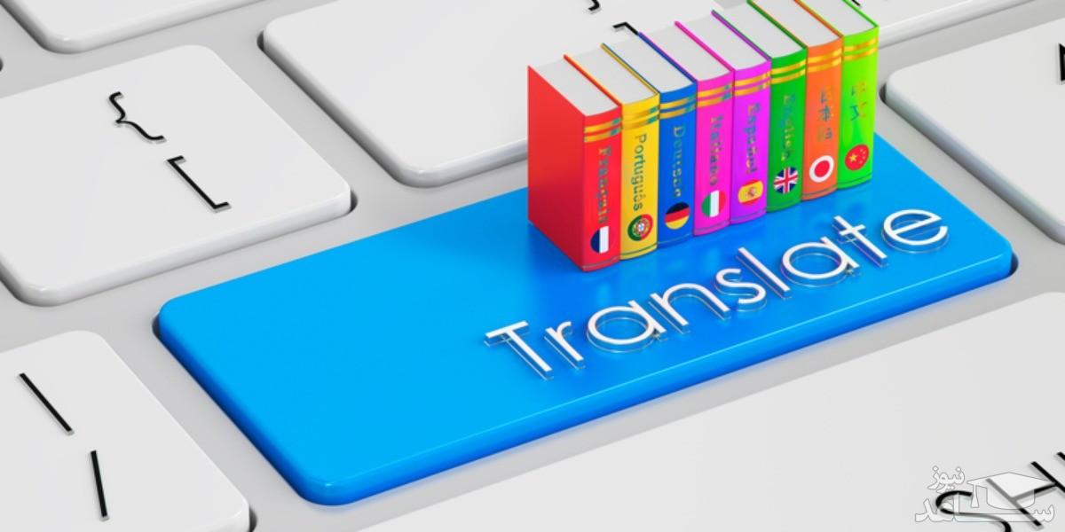 سفارش ترجمه آنلاین سریع و فوری