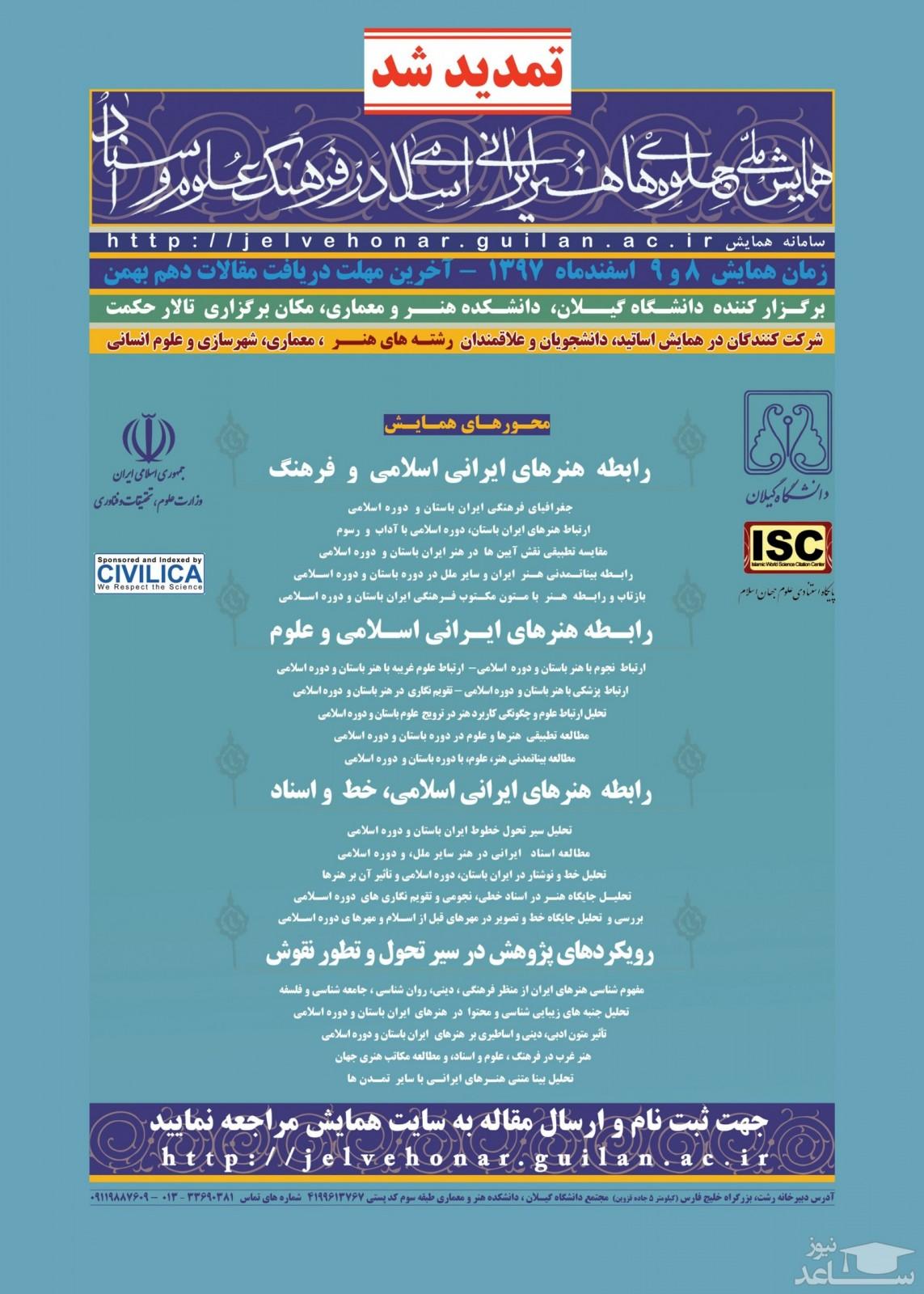 همایش ملی جلوه های هنر ایرانی - اسلامی در فرهنگ علوم و سناد