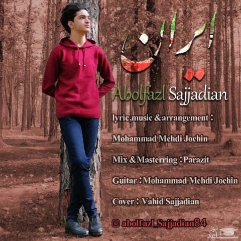 دانلود آهنگ ایران از ابوالفضل سجادیان