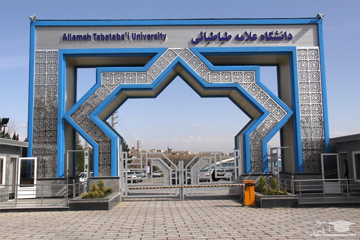مهلت دفاع از پایان نامه دانشجویان علامه تا ۱۵ آبان تمدید شد