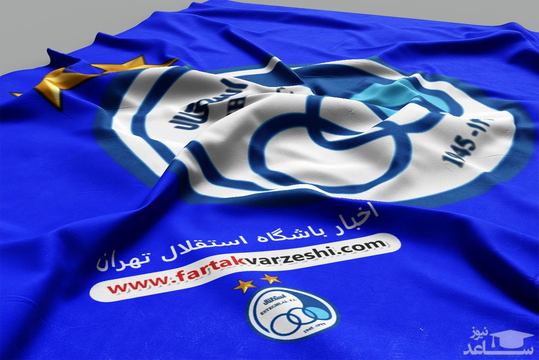 باشگاه استقلال درباره لیگ برتر بیانیه داد
