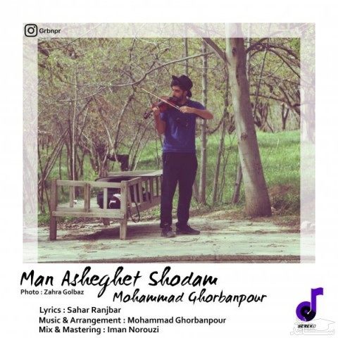 دانلود آهنگ من عاشقت شدم از محمد قربان پور