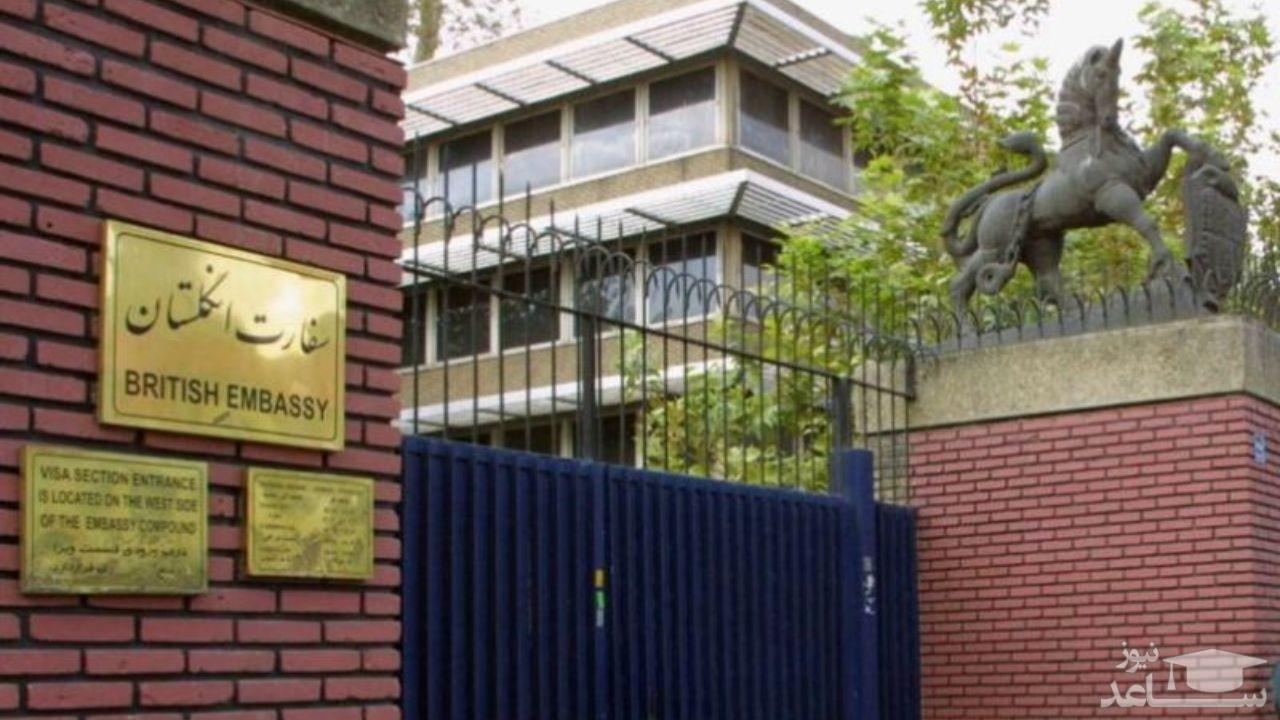 (عکس) سفارت انگلیس در تهران به رنگ آبی درآمد