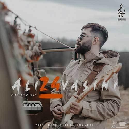 دانلود آهنگ الکی از علی یاسینی