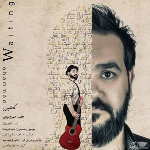 دانلود آهنگ کافئین از محمد مهرابیان
