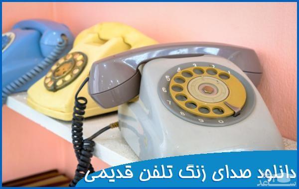 دانلود آهنگ زنگ تلفن قدیمی از افکت صوتی اشیاء
