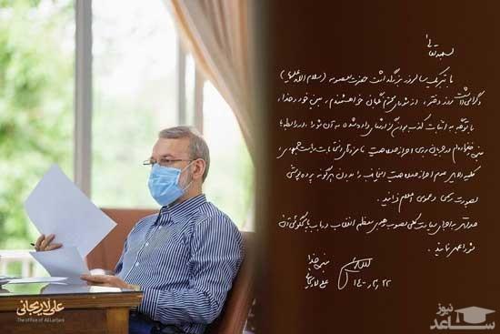 بیانیه علی لاریجانی
