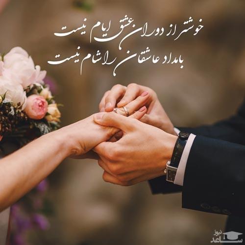 متن زیبای تبریک سالگرد ازدواج