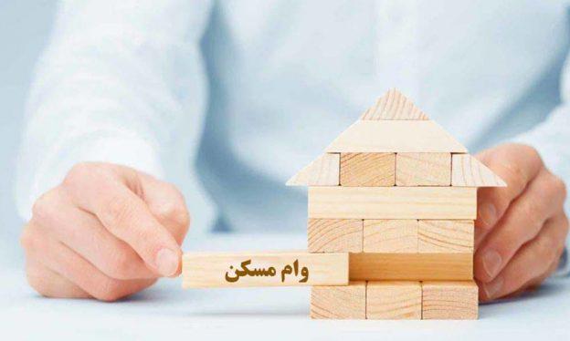 احتمال افزایش وام خرید مسکن تا ۳۰۰میلیون