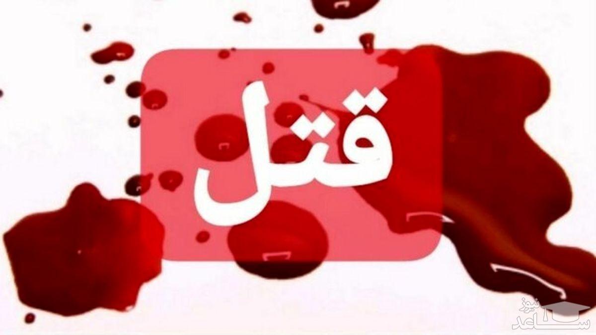 همدستی مادر برای قتل نوجوان ۱۷ ساله در کرمانشاه