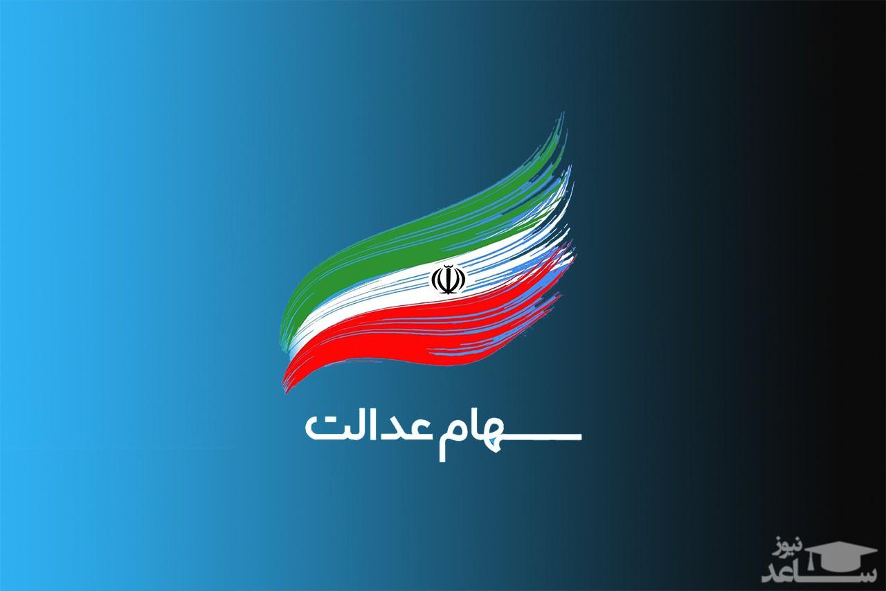 تصویر از ارزش سهام عدالت در 12 خرداد چقدر است؟
