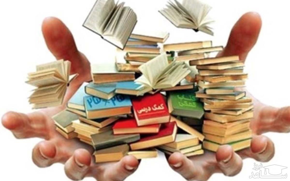 تصويب محتوا و متون دروس معارف اسلامی