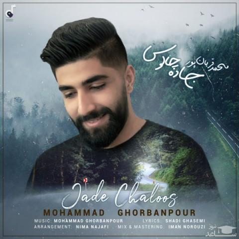 دانلود آهنگ جاده چالوس از محمد قربان پور