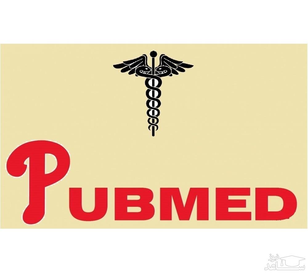 پذیرش و چاپ مقالات pubmed