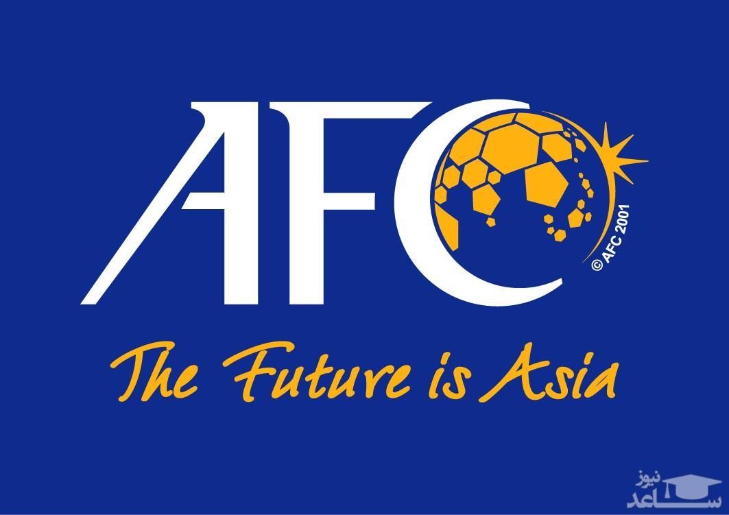 اشتباه فاحش AFC در حق فوتبال ایران