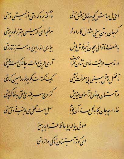 فال حافظ / ای دل مباش یک دم خالی ز عشق و مستی -  غزل شماره 434
