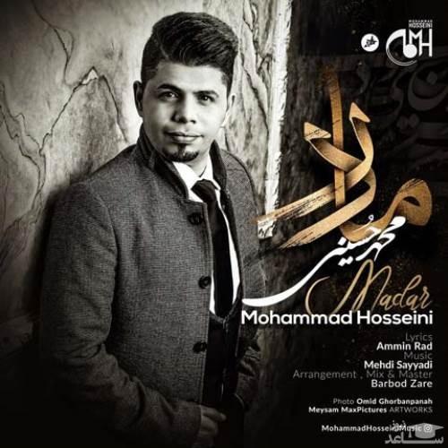 دانلود آهنگ مادر از محمد حسینی