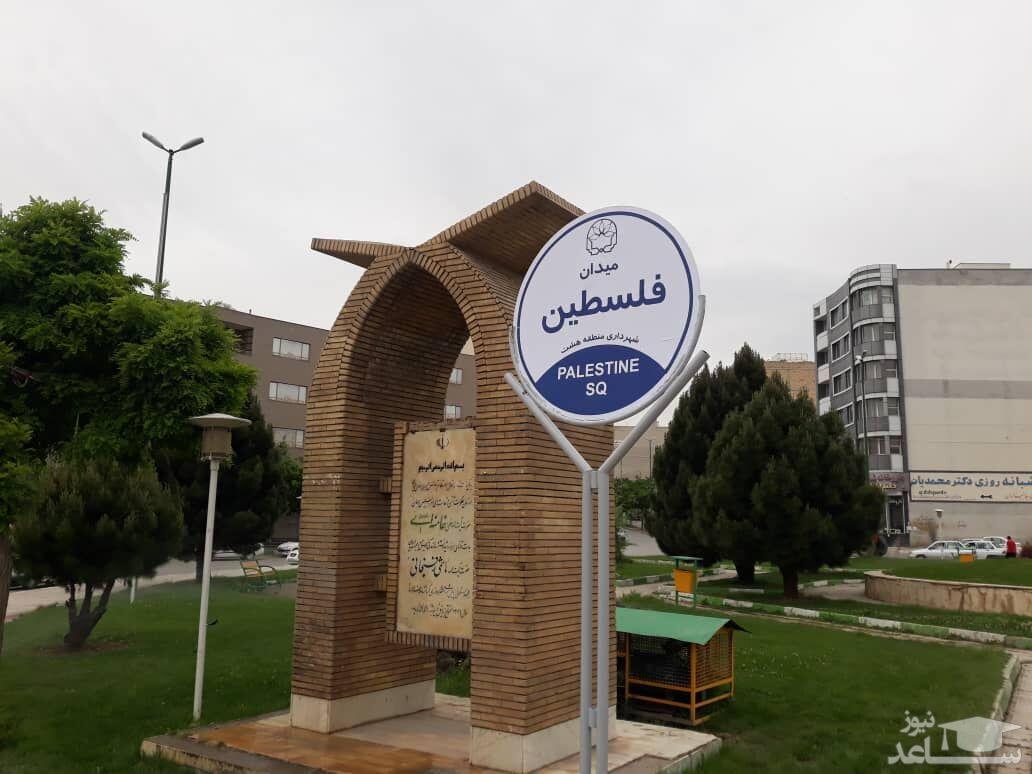 میدان فلسطین کرمانشاه