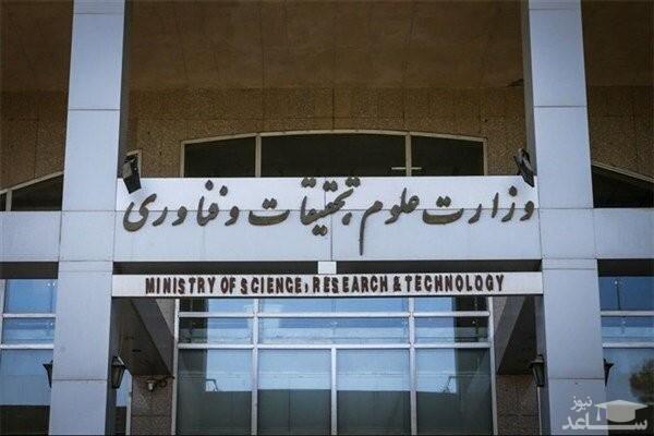 اطلاعیه وزارت علوم درباره مرحله دوم آزمون استخدامی