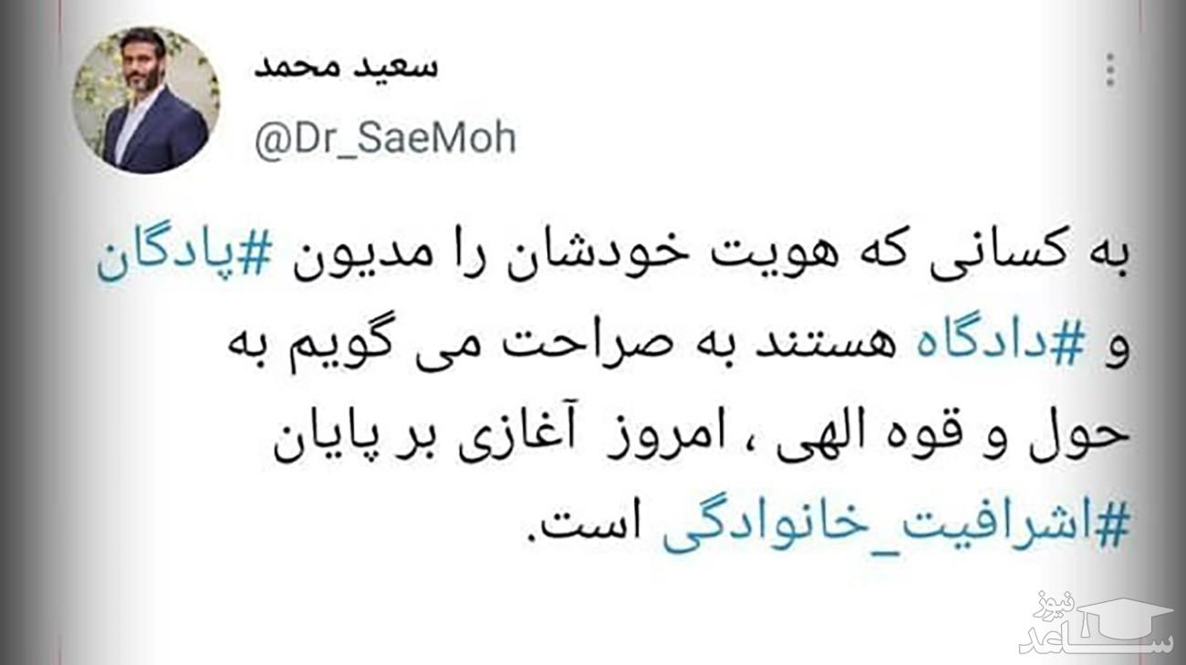 توئیت سعید محمد
