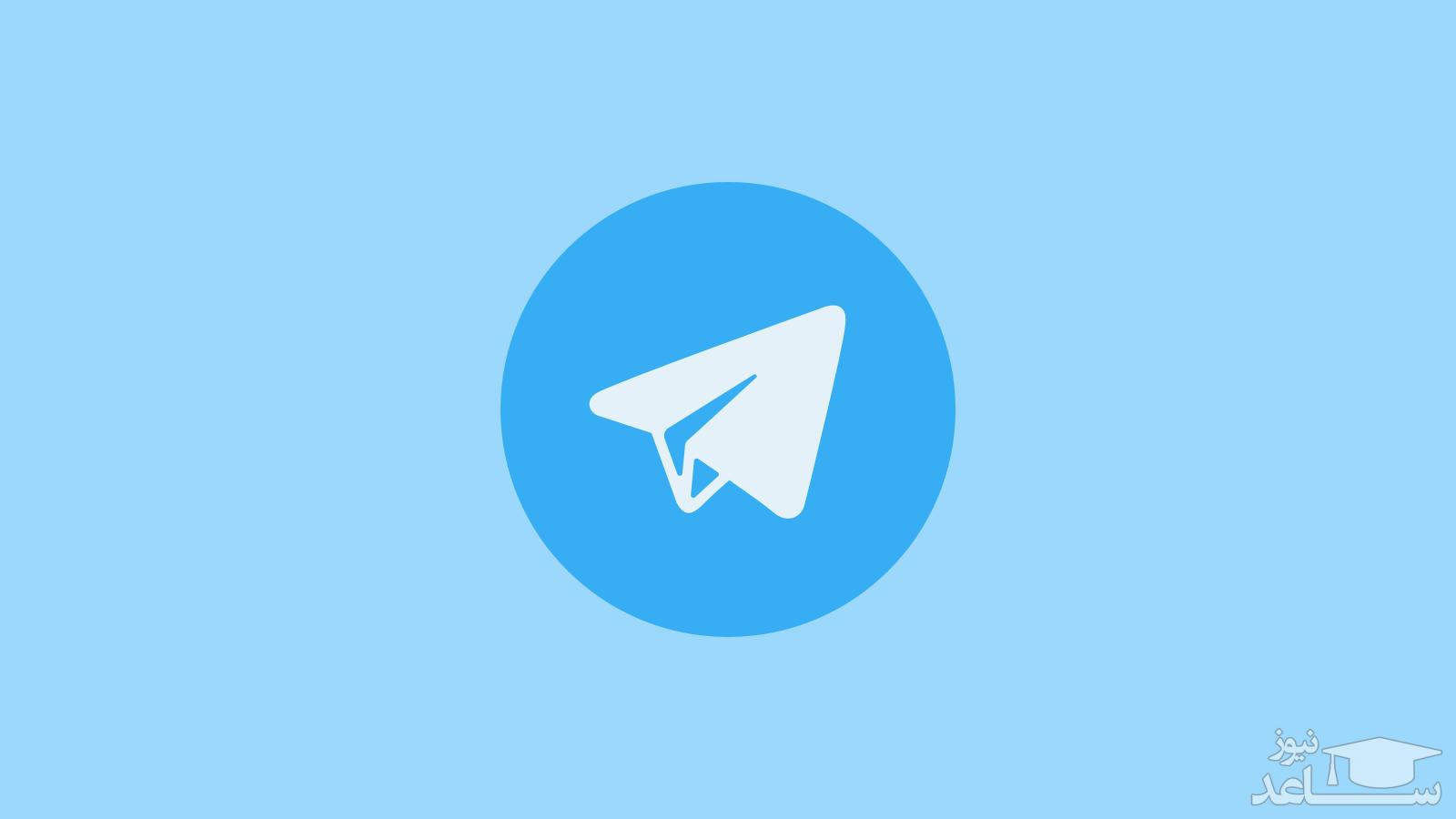 در تلگرام چگونه بفهمیم هک شده ایم؟