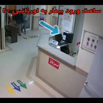 (فیلم) کتک زدن بیمار قلبی توسط کادر بیمارستانی در رضوانشهر