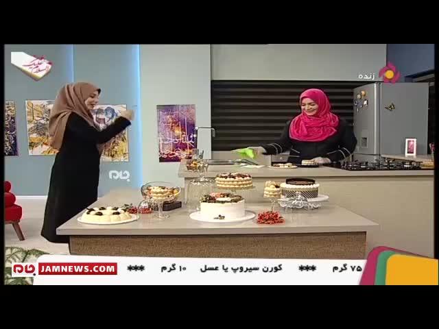 (فیلم) بخش خیلی مهم/ پخت کیک با ورق طلا در شبکه پنج سیما!