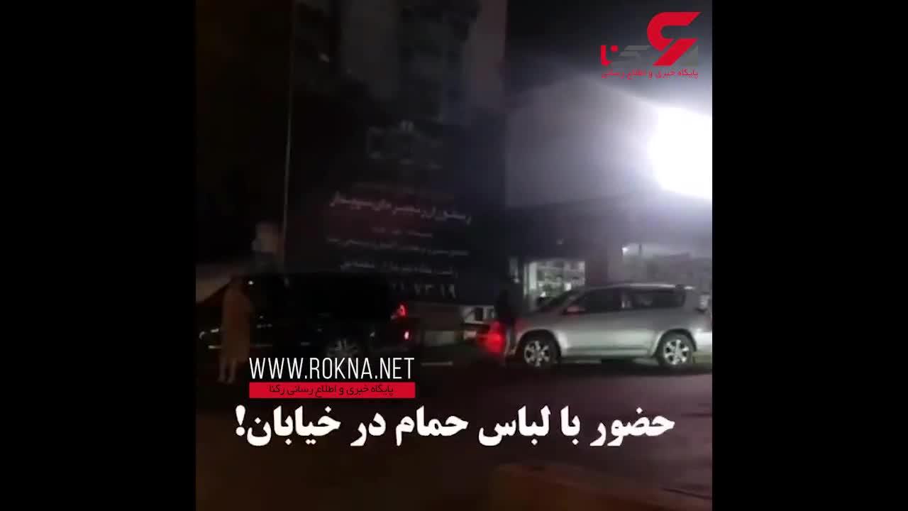 (فیلم) مرد رشتی از ترس زلزله با حوله به پمپ بنزین رفت