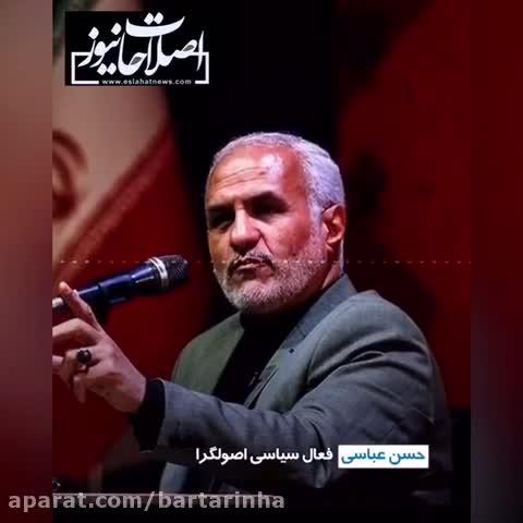 واکنشها به توهین حسن عباسی به معترضان
