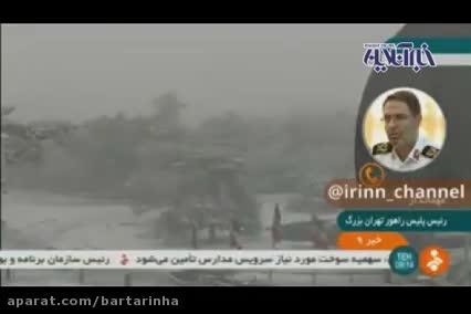(فیلم) هشدار رئیس پلیس راهور در مورد بارش برف