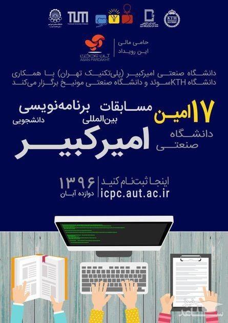 مسابقات بین المللی ACM در دانشگاه امیرکبیر