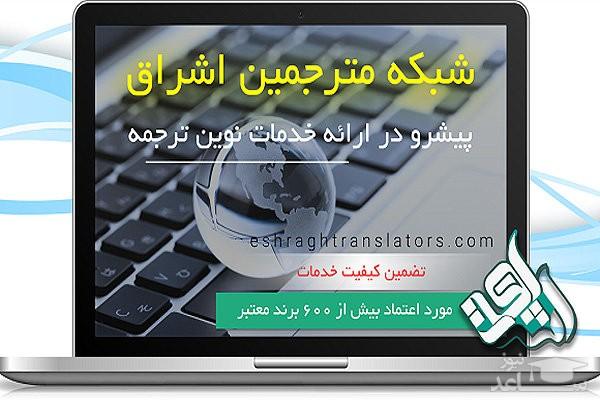 بهترین سایت ترجمه مقاله آنلاین مشخص شد!