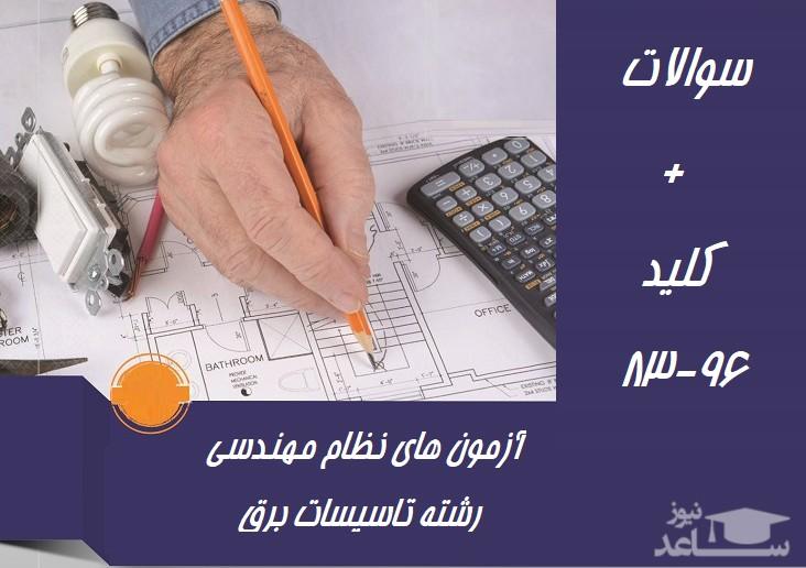 سوالات و پاسخنامه آزمون نظام مهندسی، ورود به حرفه مهندسان در رشته تاسیسات برق (96-83)