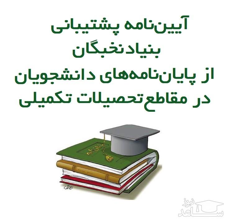آییننامه پشتیبانی بنیاد نخبگان از پایاننامههای مقاطع تحصیلات تکمیلی