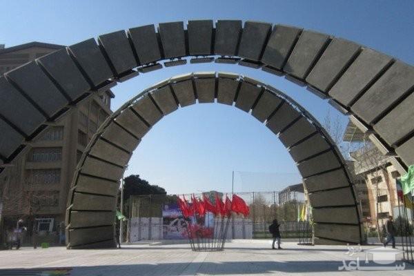 دومین پردیس دانشگاه امیرکبیر در تهران راه اندازی می شود