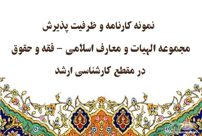 نمونه کارنامه و ظرفیت پذیرش مجموعه الهیات و معارف اسلامی - فقه و حقوق در مقطع کارشناسی ارشد