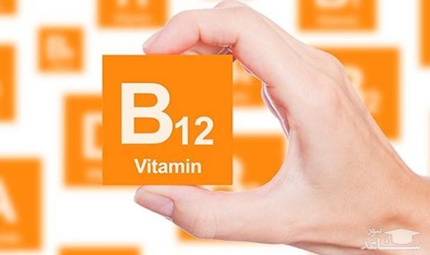 چگونه نیاز بدن به B۱۲ را تامین کنیم؟