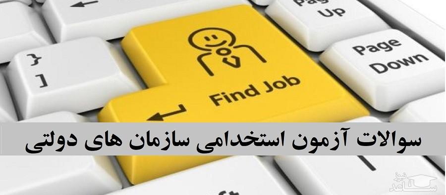 دانلود سوالات آزمون استخدامی سازمان های دولتی - اقتصاد خرد و کلان