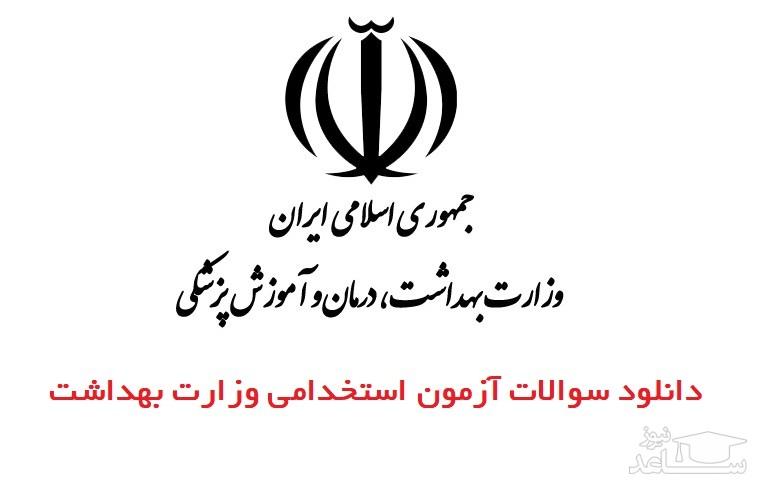 دانلود سوالات آزمون استخدامی وزارت بهداشت به همراه پاسخنامه - معارف اسلامی