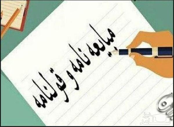 دانلود نمونه قرارداد مبایعه نامه