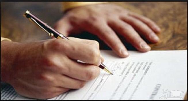 دانلود نمونه قرارداد فروش اقلام و خدمات