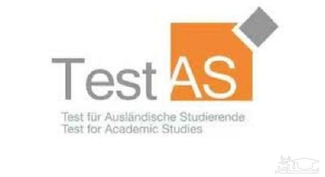 آزمون زبان آلمانیTestASچیست؟